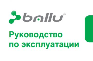 Ballu Bsv 09H Инструкция